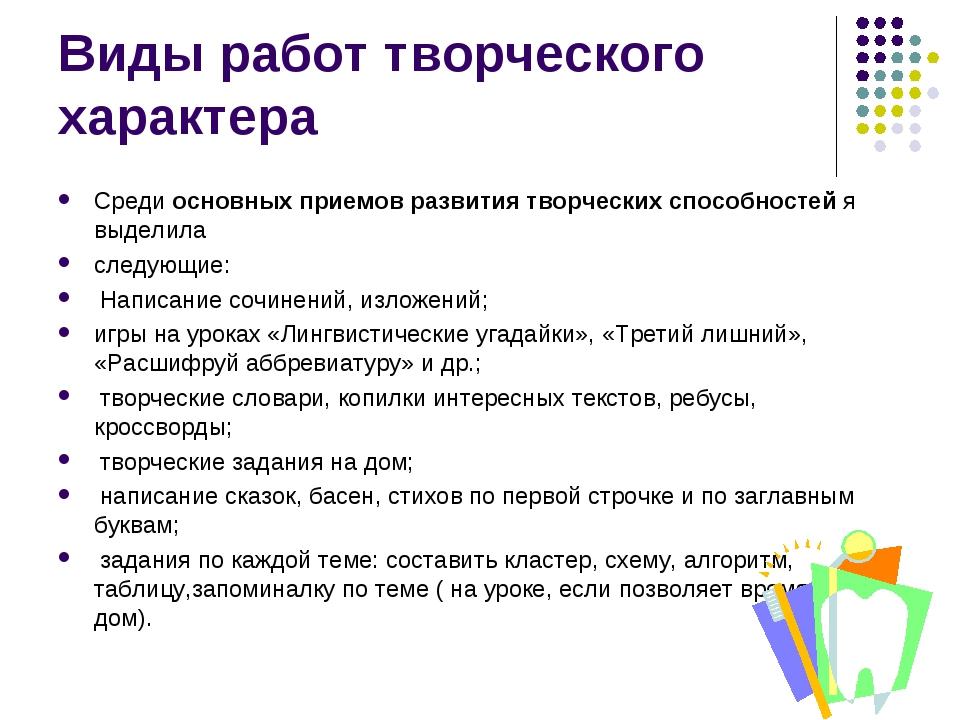 Виды работ творческого характера Среди основных приемов развития творческих с...