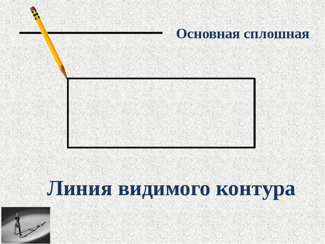 Штриховая Линия невидимого контура