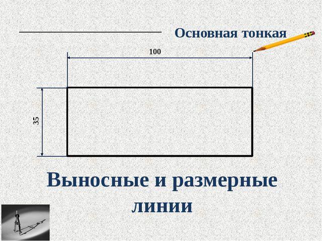 100  35 Штрихпунктирная Осевые и центровые линии
