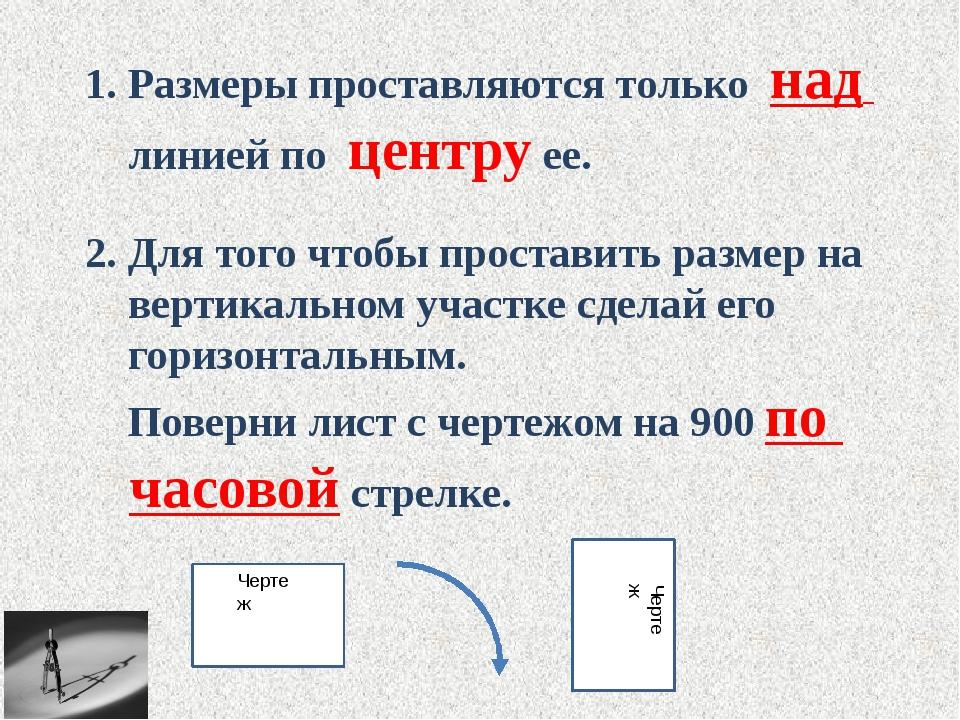 Измерение и разметка углов 300 ТРАНСПОРТИР