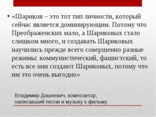 Владимир Дашкевич, композитор, написавший песни и музыку к фильму «Шариков –