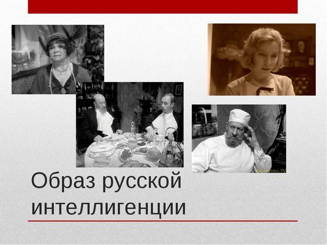 Образ русской интеллигенции