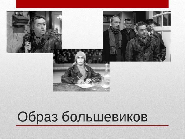 Образ большевиков