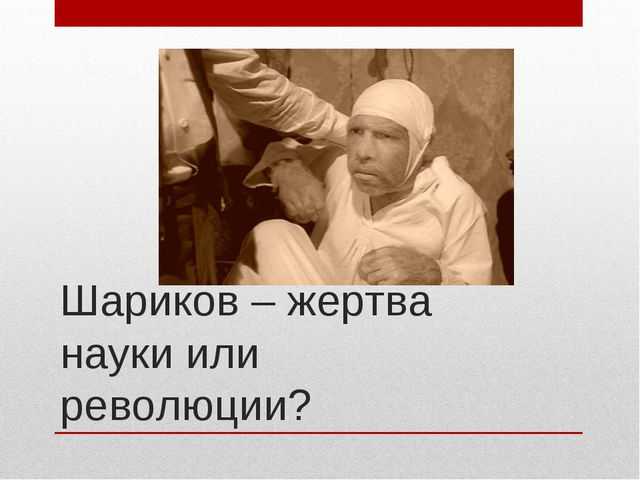 Шариков – жертва науки или революции?