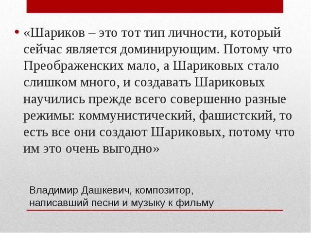 Владимир Дашкевич, композитор, написавший песни и музыку к фильму «Шариков –...