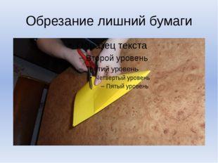 Обрезание лишний бумаги
