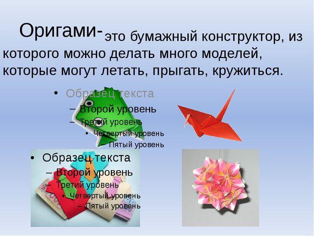 Оригами- это бумажный конструктор, из которого можно делать много моделей, ко...