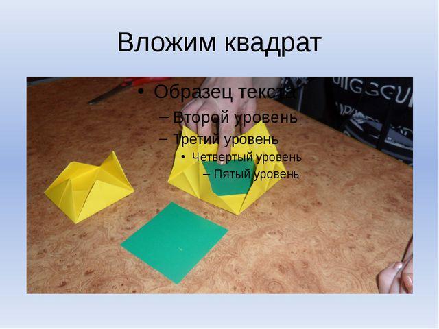 Вложим квадрат