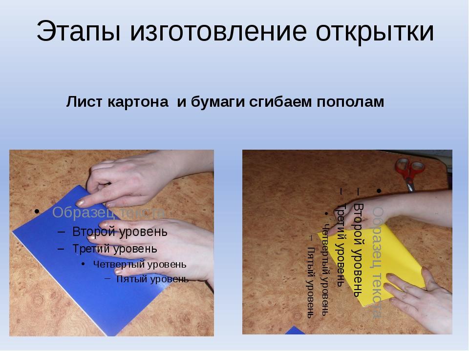 Этапы изготовление открытки Лист картона и бумаги сгибаем пополам