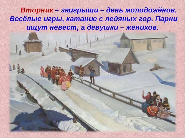 Вторник – заигрыши – день молодожёнов. Весёлые игры, катание с ледяных гор....
