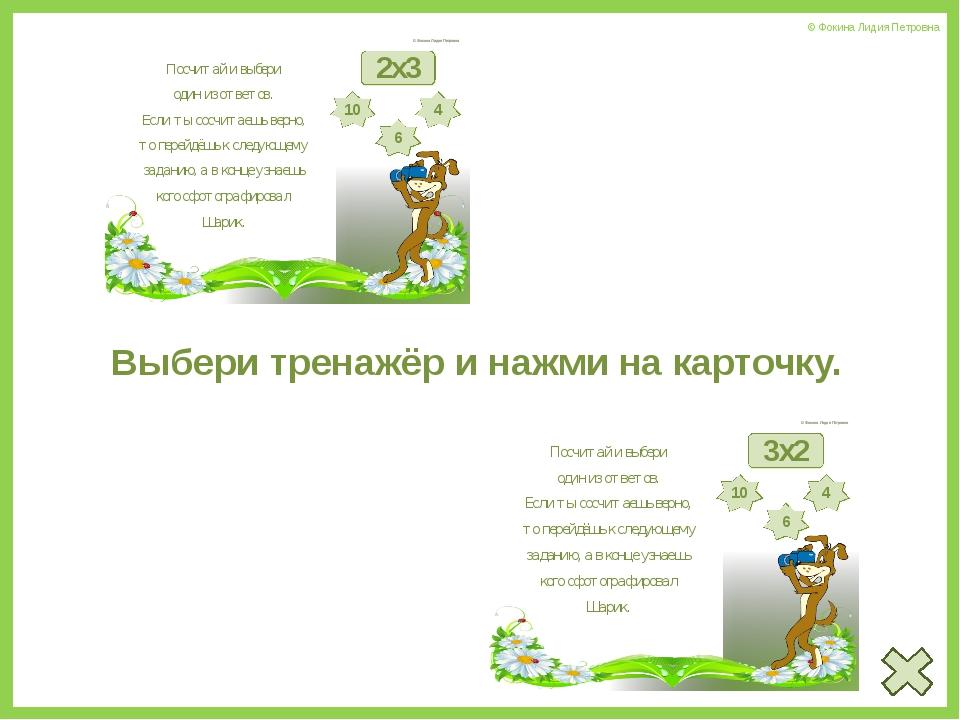 Выбери тренажёр и нажми на карточку. © Фокина Лидия Петровна