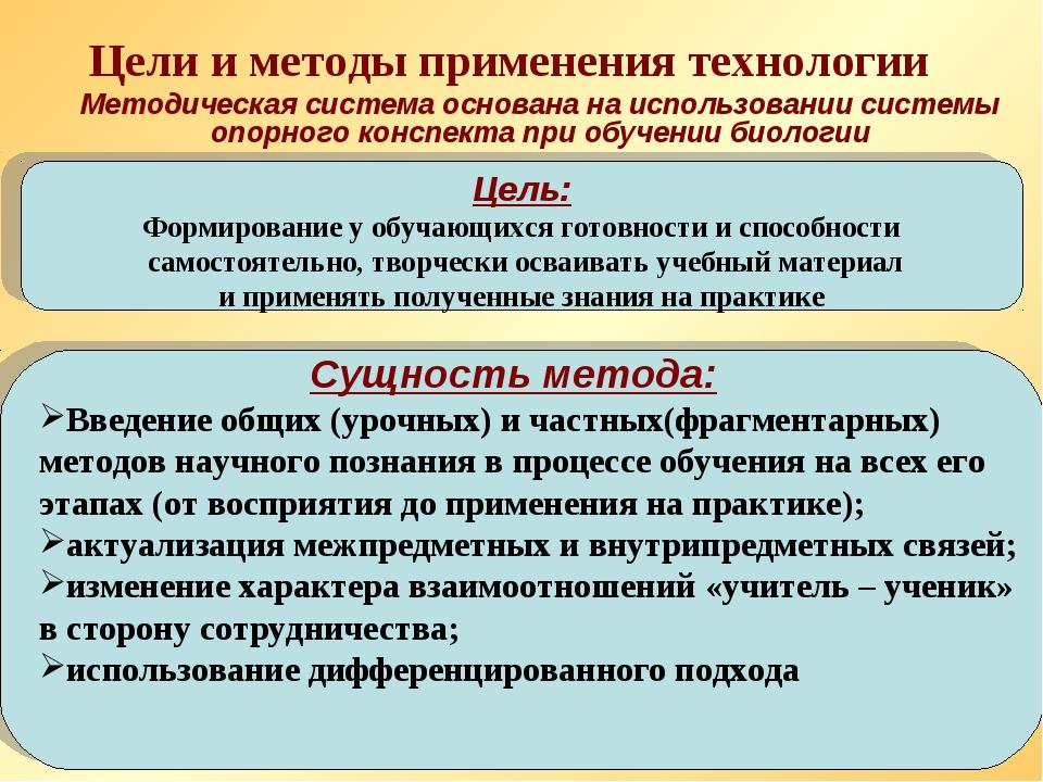 * Цели и методы применения технологии Методическая система основана на исполь...