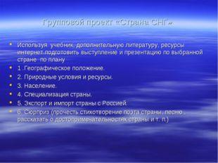 Групповой проект «Страна СНГ» Используя учебник, дополнительную литературу, р