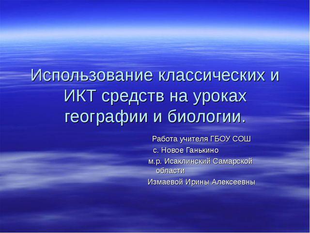 Использование классических и ИКТ средств на уроках географии и биологии. Р...