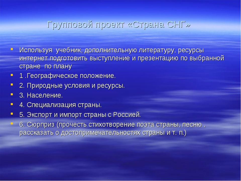 Групповой проект «Страна СНГ» Используя учебник, дополнительную литературу, р...