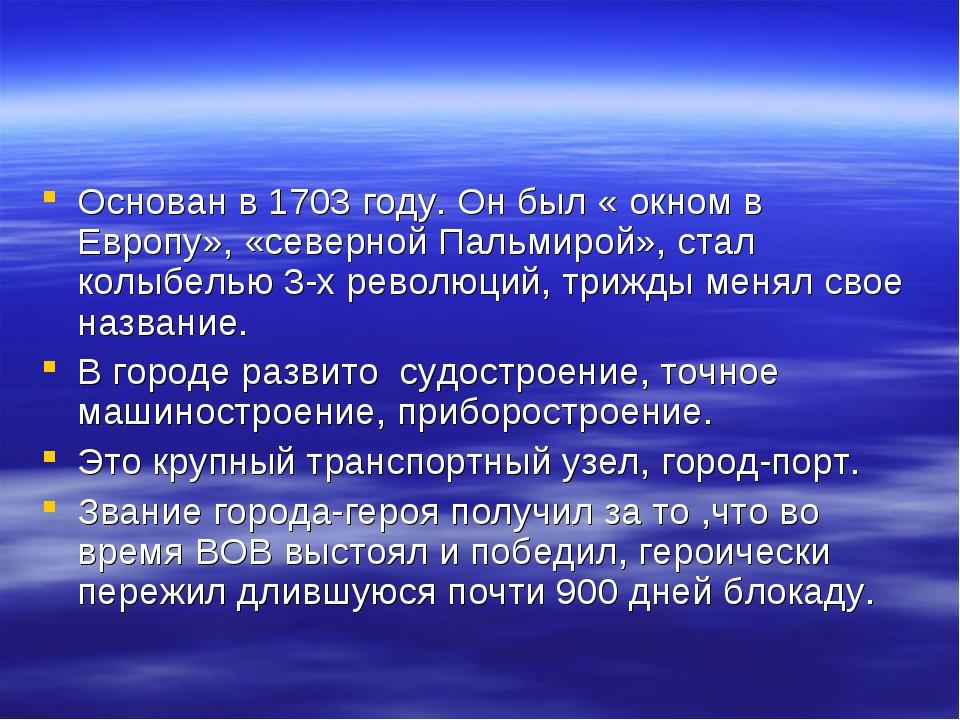 Основан в 1703 году. Он был « окном в Европу», «северной Пальмирой», стал кол...
