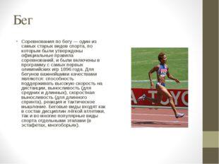 Бег Соревнования по бегу— один из самых старых видов спорта, по которым были
