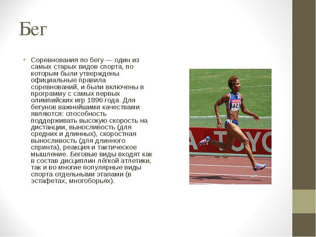 Бег Соревнования по бегу— один из самых старых видов спорта, по которым были...