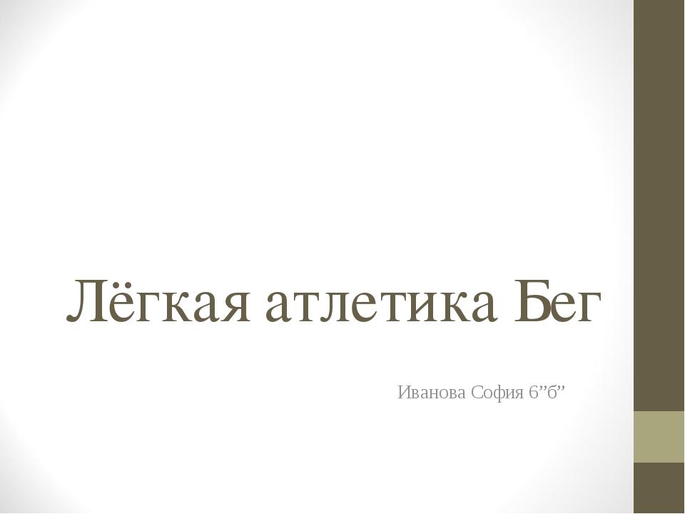 """Лёгкая атлетика Бег Иванова София 6""""б"""""""