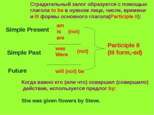 Страдательный залог образуется с помощью глагола to be в нужном лице, числе,