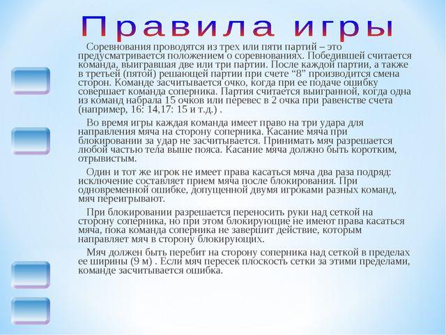 Соревнования проводятся из трех или пяти партий – это предусматривается полож...