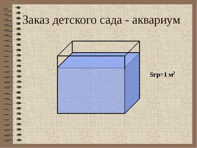 Заказ детского сада - аквариум Sгр=1 м 2