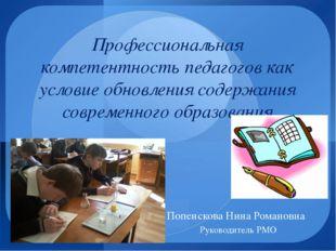 Профессиональная компетентность педагогов как условие обновления содержания с