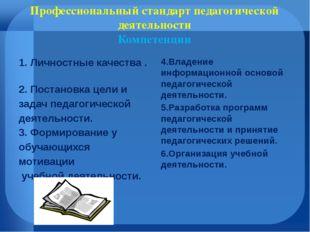 Профессиональный стандарт педагогической деятельности Компетенции 1. Личностн