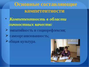 Основные составляющие компетентности Компетентность в области личностных каче