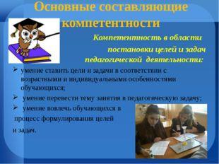 Компетентность в области постановки целей и задач педагогической деятельнос