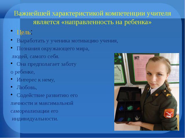 Важнейшей характеристикой компетенции учителя является «направленность на реб...