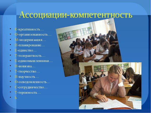 Ассоциации-компетентность К-креативность… О-организованность… М-модернизация…...