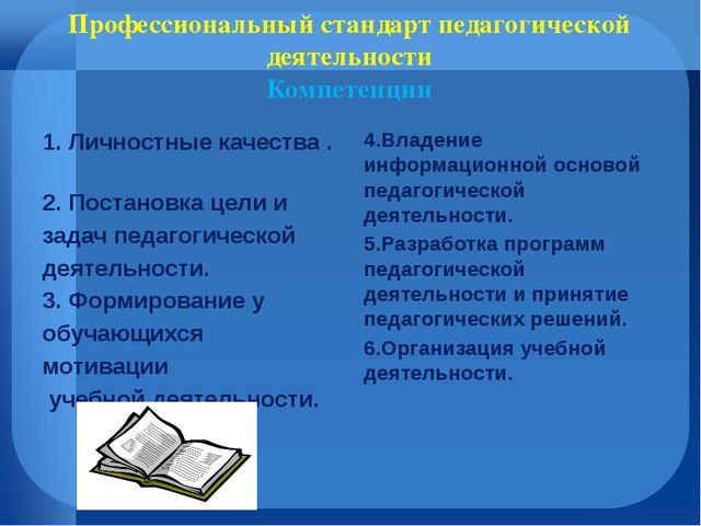 Профессиональный стандарт педагогической деятельности Компетенции 1. Личностн...