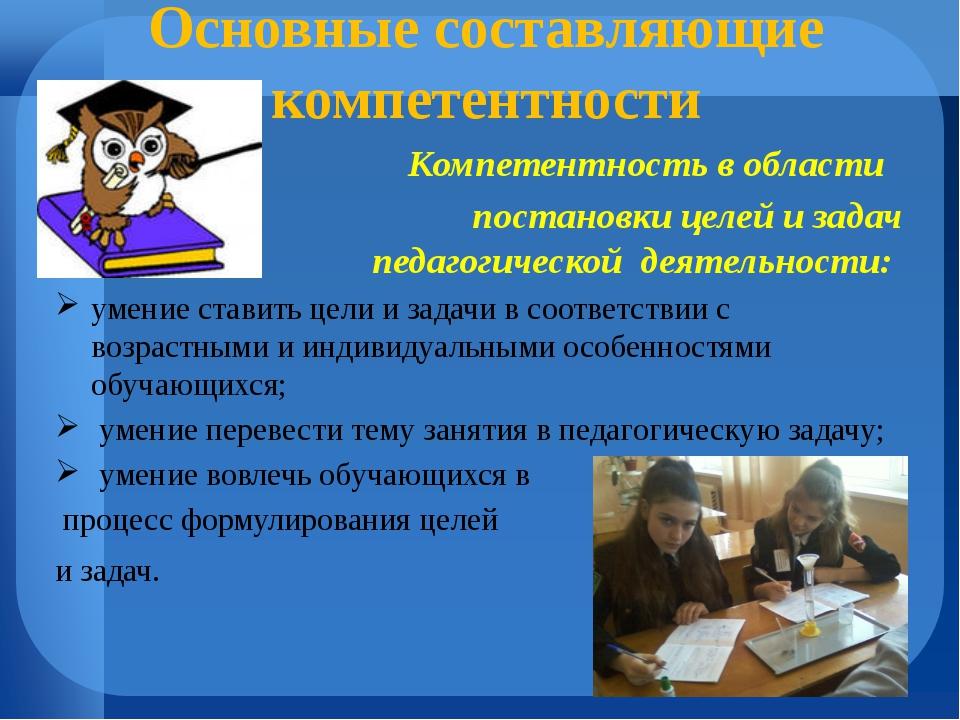 Компетентность в области постановки целей и задач педагогической деятельнос...