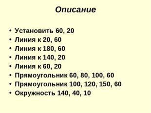 Описание Установить 60, 20 Линия к 20, 60 Линия к 180, 60 Линия к 140, 20 Лин