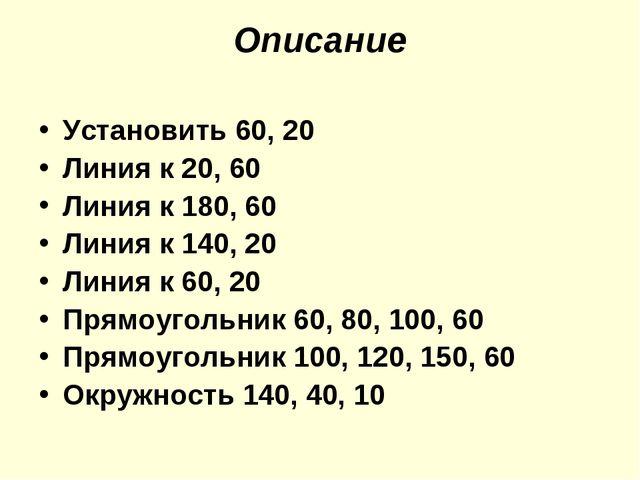 Описание Установить 60, 20 Линия к 20, 60 Линия к 180, 60 Линия к 140, 20 Лин...