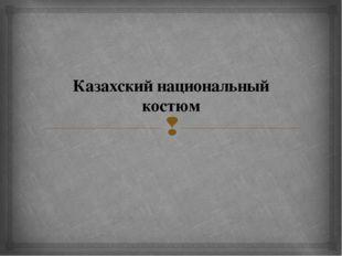 Казахский национальный костюм 