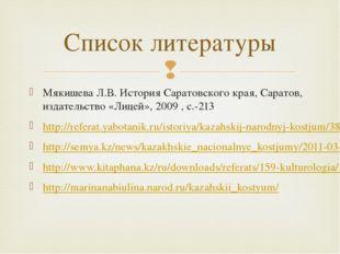 Мякишева Л.В. История Саратовского края, Саратов, издательство «Лицей», 2009