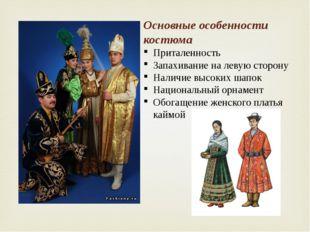 Основные особенности костюма Приталенность Запахивание на левую сторону Налич