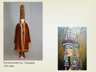 Костюм невесты. Середина XIX века