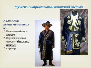 Мужской национальный казахский костюм Комплект костюма состоял из: Нательного