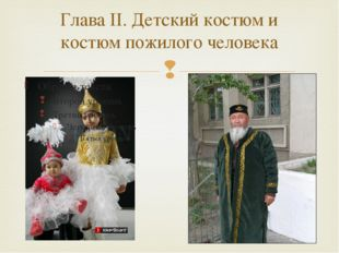 Глава II. Детский костюм и костюм пожилого человека 