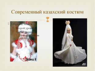 Современный казахский костюм 