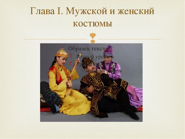 Глава I. Мужской и женский костюмы 