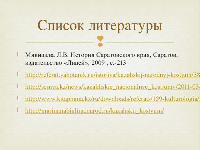 Мякишева Л.В. История Саратовского края, Саратов, издательство «Лицей», 2009...