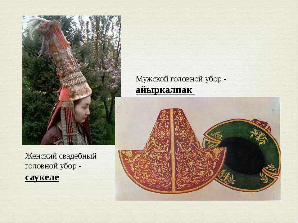 Женский свадебный головной убор - саукеле Мужской головной убор - айыркалпак