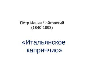 Петр Ильич Чайковский (1840-1893) «Итальянское каприччио»