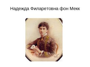 Надежда Филаретовна фон Мекк