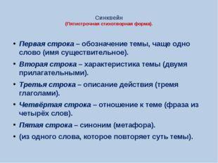 Синквейн (Пятистрочная стихотворная форма). Первая строка – обозначение темы