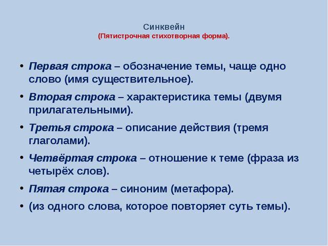 Синквейн (Пятистрочная стихотворная форма). Первая строка – обозначение темы...